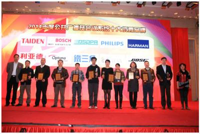 "DSPPA Win ""Ten Outstanding Brand of Public Broadcasting and Conference System"""